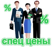 Специальные цены для дилеров и скидки постоянным клиентам